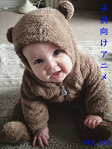 子供向けアニメ VOL. 289