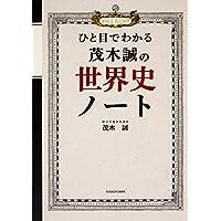 ひと目でわかる 茂木誠の世界史ノート