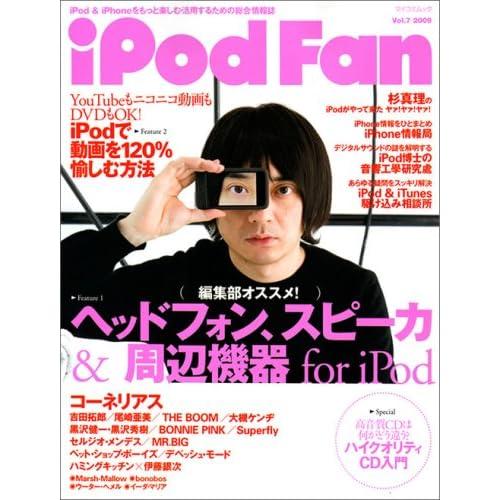 iPod Fan Vol.7 (マイコミムック)