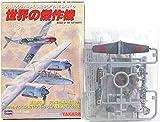 【1S】 タカラ TMW 1/144 世界の傑作機 Vol.3 シークレット Bf109 F-7 日本陸軍実用試験機 単品
