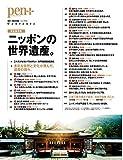 Pen+(ペン・プラス) ニッポンの世界遺産 (メディアハウスムック) (MEDIA HOUSE MOOK) 画像