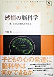 感情の脳科学−いま、子どもの育ちを考える (科学と人間シリーズ 9)