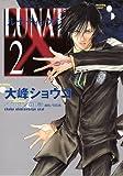 ルナティックス (2) (ウィングス・コミックス)