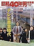 俺たちを育んだテレビ黄金時代 2019年 5月号 [雑誌]: 昭和40年男 増刊