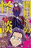 開田さんの怪談 コミック 1-2巻セット