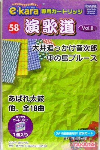 イーカラ専用カートリッジ(e-kara) 58 演歌道 Vo...