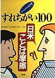 ケリーさんのすれちがい100―日米ことば摩擦