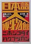 日本語大博物館―悪魔の文字と闘った人々 (ちくま学芸文庫)