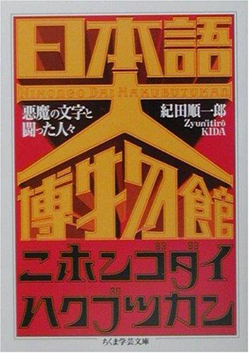 日本語大博物館―悪魔の文字と闘った人々 (筑摩書房)