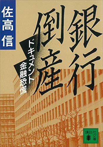銀行倒産 ドキュメント金融恐慌 (講談社文庫)