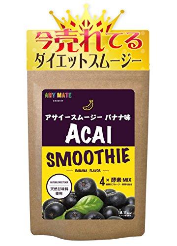 アサイースムージー 置き換え ダイエット食品 酵素MIX 粉末タイプ バナナ味