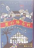 星の降る村 画像