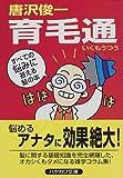育毛通 (ハヤカワ文庫 JA (598))