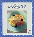 ひんやりお菓子 (おいしいホームメイド)