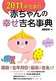 2011年生まれ赤ちゃんの幸せ吉名事典