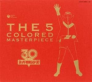 スーパー戦隊シリーズ30作品記念 全主題歌集 THE 5 COLORED MASTERPIECE