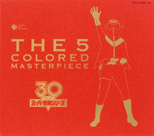 スーパー戦隊シリーズ30作品記念 全主題歌集 THE 5 COLORED MASTERPIECEの詳細を見る