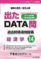 出たDATA問 14 経済学 2020年度版 国家公務員・地方上級 (東京アカデミー編)