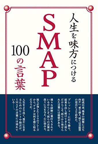 人生を味方につけるSMAP100の言葉...