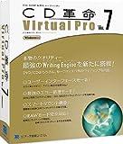 CD革命 Virtual Pro Ver.7