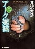 アーク殲滅 (ハルキ文庫―〈忍者レイ・ヤマト〉シリーズ)