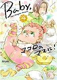 Baby,ココロのママに!(4) (ポラリスCOMICS)
