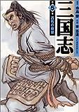 三国志 (5) (MF文庫)