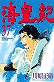 海皇紀(37) (講談社コミックス月刊マガジン)