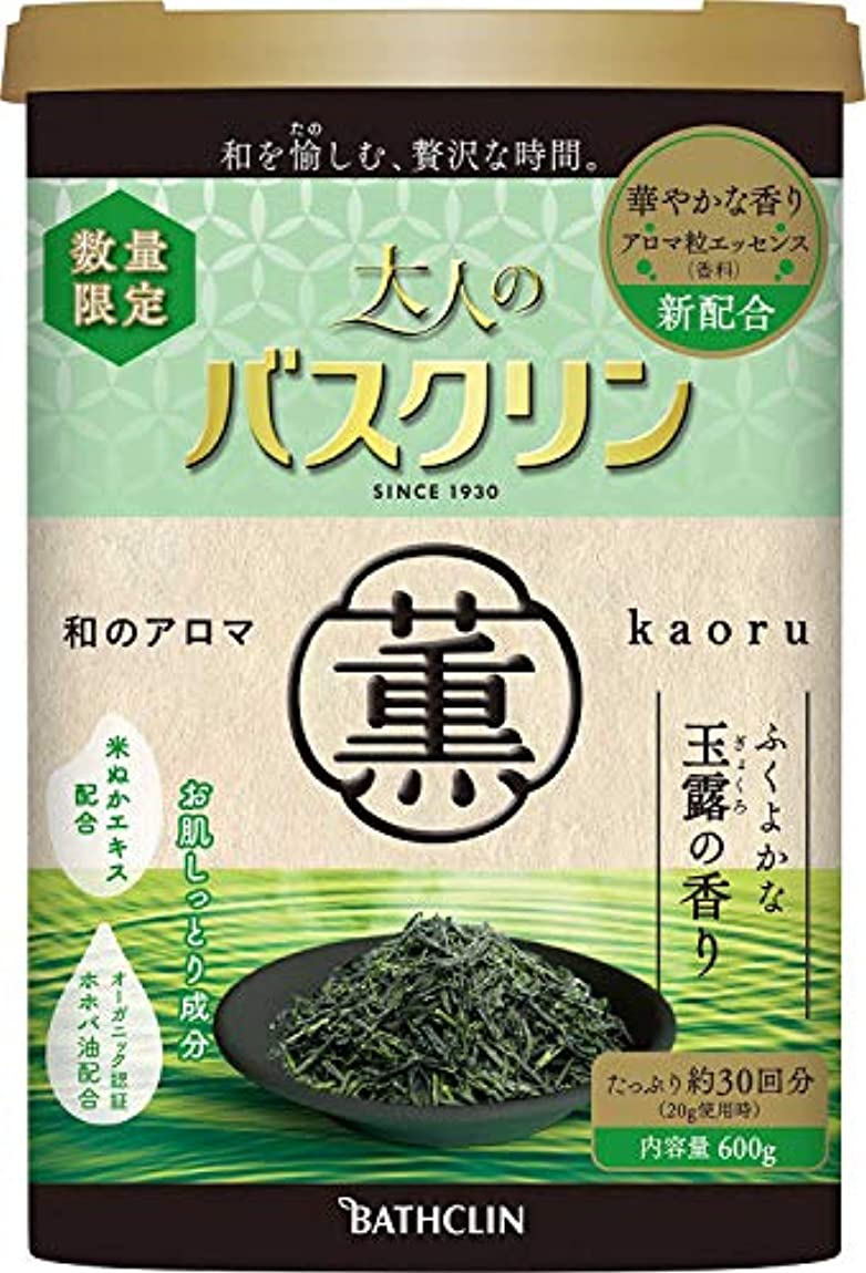 悪意のある谷添付大人のバスクリン入浴剤 薫シリーズふくよかな玉露の香り600g(約30回分)リラックス にごりタイプ