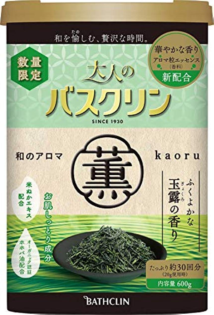 大人のバスクリン入浴剤 薫シリーズふくよかな玉露の香り600g(約30回分)リラックス にごりタイプ