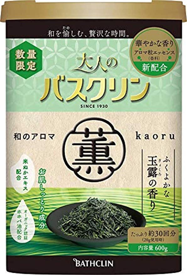 芝生アクティビティダイエット大人のバスクリン入浴剤 薫シリーズふくよかな玉露の香り600g(約30回分)リラックス にごりタイプ