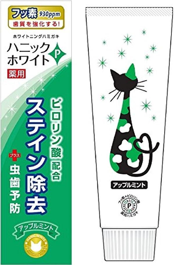 ばか城摂氏薬用ハミガキ ハニックホワイトP [医薬部外品]