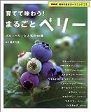 育てて味わう!まるごとベリー―ブルーベリーと人気の10種 (NHK趣味の園芸ガーデニング21)