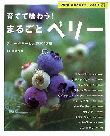 育てて味わう!まるごとベリー—ブルーベリーと人気の10種 (NHK趣味の園芸ガーデニング21)