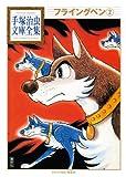 フライングベン(2) (手塚治虫文庫全集)