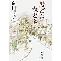 男どき女どき (新潮文庫)
