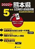 熊本県公立高校 2022年度 英語音声ダウンロード付き【過去問5年分】 (都道府県別 入試問題シリーズZ43)