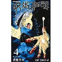 呪術廻戦 コミック 1-4巻セット