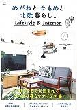 めがねと かもめと 北欧暮らし。 Lifestyle&Interior (TJMOOK)