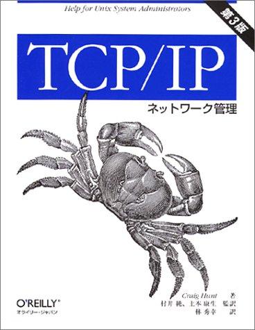 TCP/IPネットワーク管理の詳細を見る