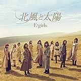 北風と太陽(DVD付)