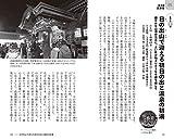 ヤマケイ新書 東京発 半日ゆるゆる登山 画像