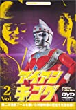 アイアンキング Perfect Collection Vol.2 [DVD]