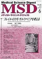メディカル・サイエンス・ダイジェスト 2019年 06 月号 [雑誌]