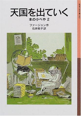 天国を出ていく―本の小べや〈2〉 (岩波少年文庫)の詳細を見る