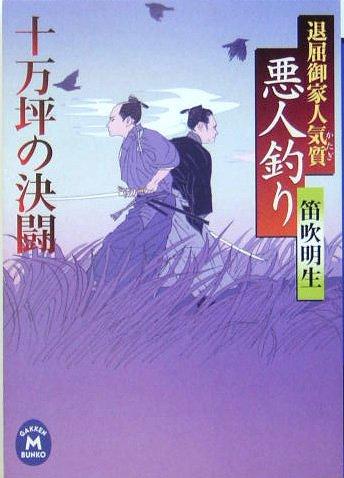 悪人釣り 十万坪の決闘—退屈御家人気質 (学研M文庫)