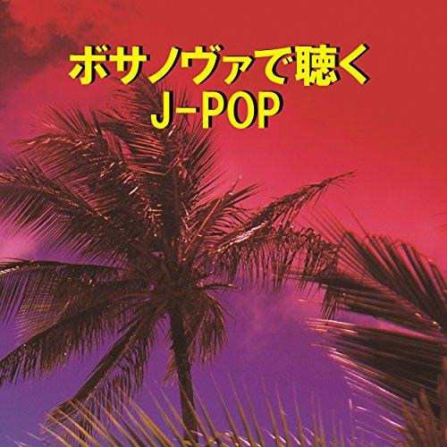 ボサノヴァで聴く J-POP VOL-5