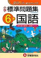 国語6年 (小学標準問題集)