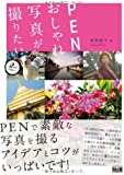 PENでおしゃれな写真が撮りたい 2nd edition