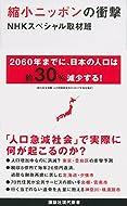 NHKスペシャル取材班 (著)(1)新品: ¥ 7999点の新品/中古品を見る:¥ 799より